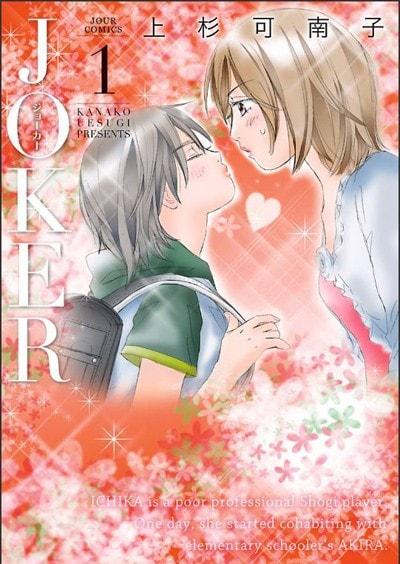 『JOKER』(C)上杉可南子/双葉社