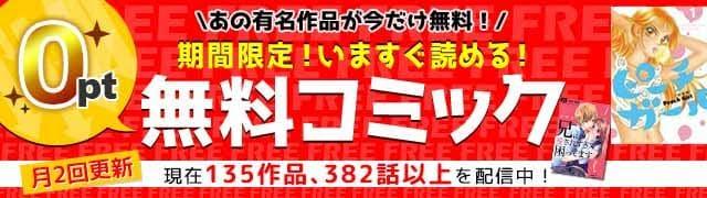 mangajoshi__freecomics6