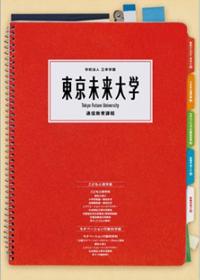 東京未来大学通信教育課程資料