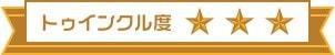 トゥインクル度★★★