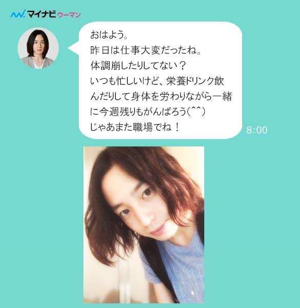 【朝キュン男子#02】会社の気になる先輩からのメッセージ(演:砂原健佑)