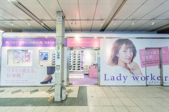 ladyworker_shibuya01