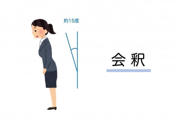 正しいお辞儀の仕方(会釈)