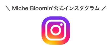 Miche Bloomin'公式インスタグラム