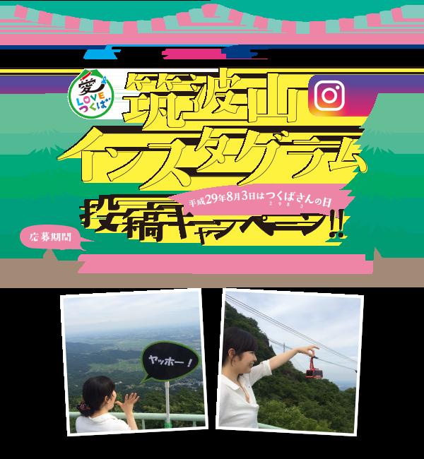 筑波山インスタグラム投稿キャンペーン!!