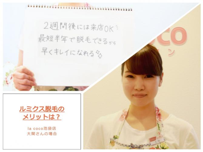 池袋店/カウンセリングスタッフ 大関さん
