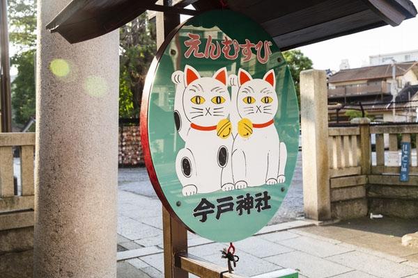 今戸神社のえんむすびの招き猫