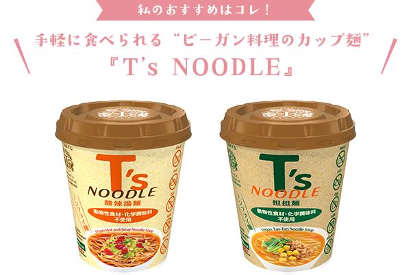 私のおすすめはコレ!手軽に食べられるビーガン料理のカップ麺 『T's NOODLE』