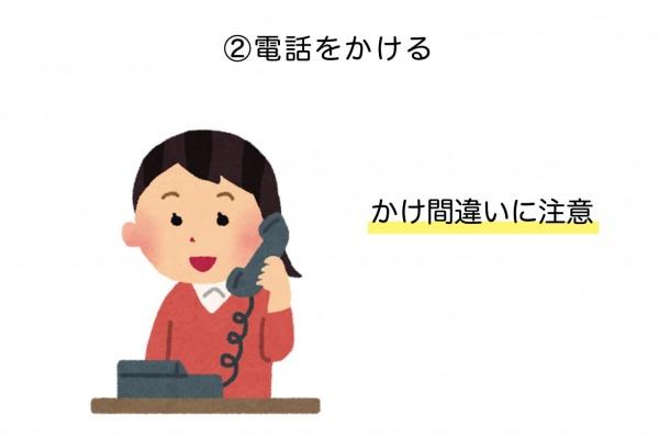 正しい電話のかけ方2:電話をかける