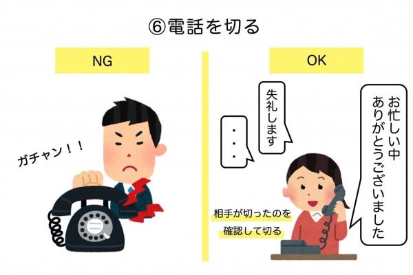 正しい電話のかけ方6:電話を切る