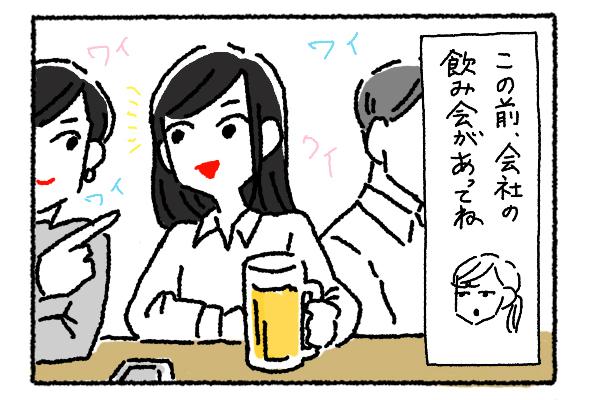 きいてよ、ねねこちゃん「会社の飲み会」