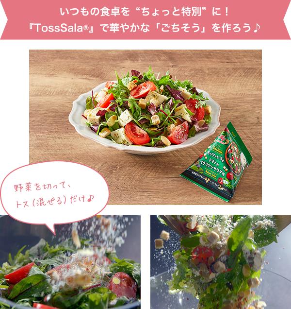 """いつもの食卓を""""ちょっと特別""""に! 『TossSala®』で華やかな「ごちそう」を作ろう♪"""