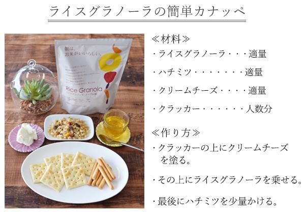 レシピ:ライスグラノーラの簡単カナッペ