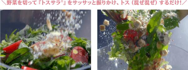 野菜を切って『トスサラ®』をサッサッと振りかけ、トス(混ぜ混ぜ)するだけ!