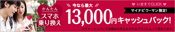 マイナビウーマン限定!今なら最大13,000円キャッシュバック!