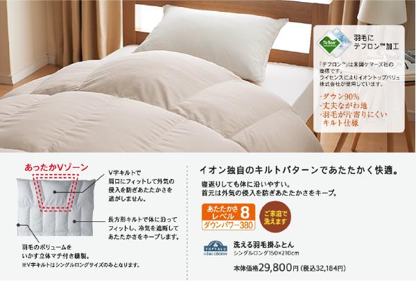 冬の熟眠には寝具もこだわろう! 『HOME COODY』のオススメ羽毛布団