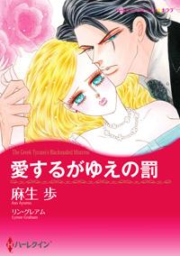 『愛するがゆえの罰』麻生歩