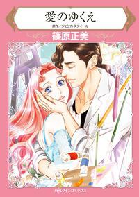 『愛のゆくえ』 篠原正美