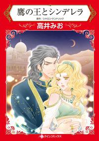 『鷹の王とシンデレラ』 高井 みお