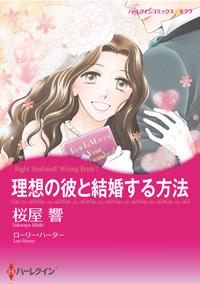 『理想の彼と結婚する方法』 桜屋 響