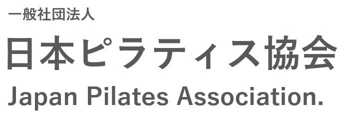 日本ピラティス協会