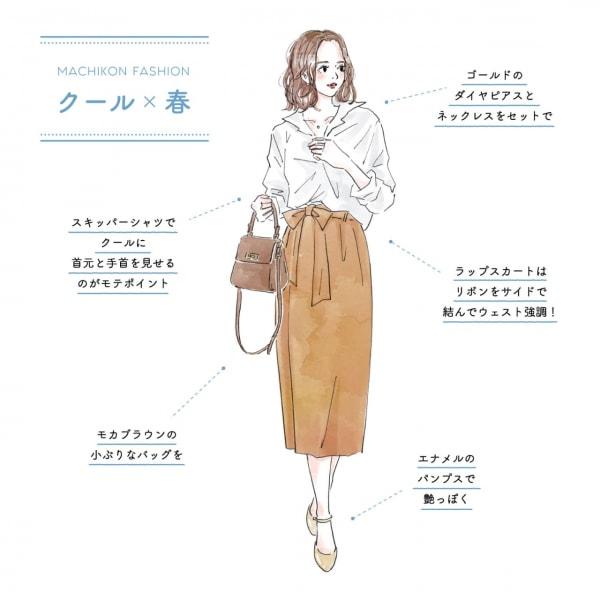 街コンの春ファッション(クールな印象の女性向け)