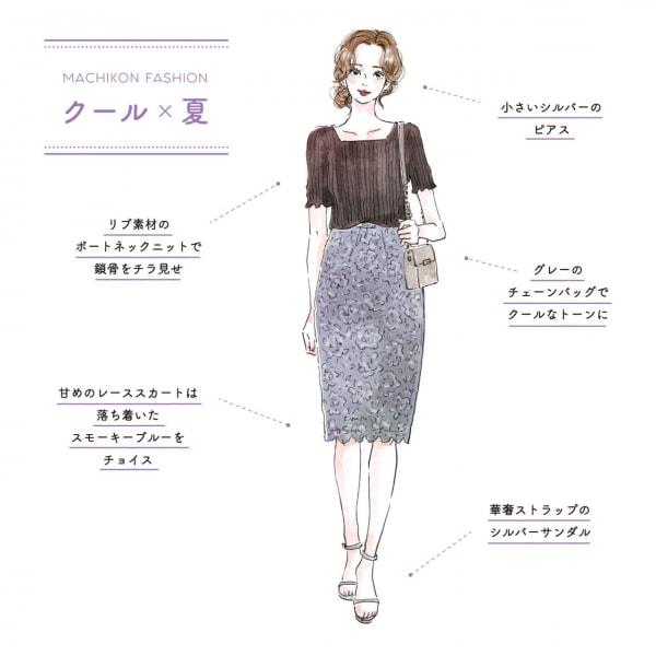 街コンの夏ファッション(クールな印象の女性向け)