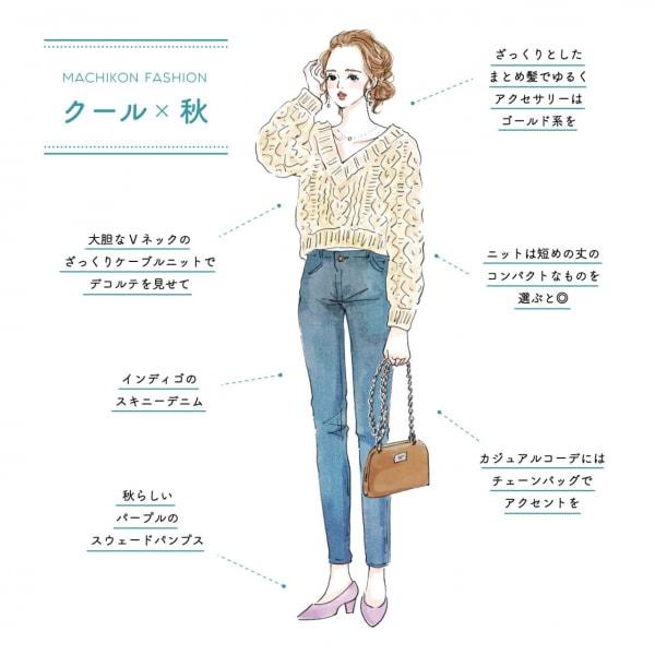 街コンの秋ファッション(クールな印象の女性向け)