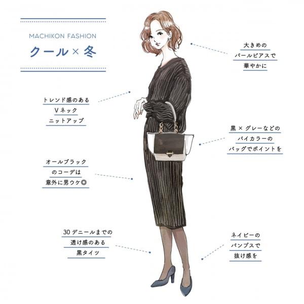 街コンの冬ファッション(クールな印象の女性向け)