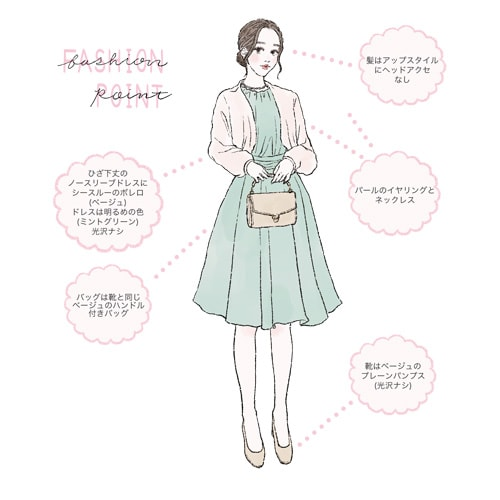 夏の結婚式&披露宴の服装