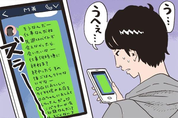 LINEは「長文」or「短文」どっちが好印象? #恋の答案用紙|「マイ ...