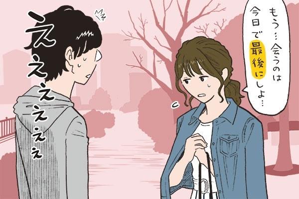 彼女と別れるときは「振る側」or「振られる側」? #恋の答案用紙