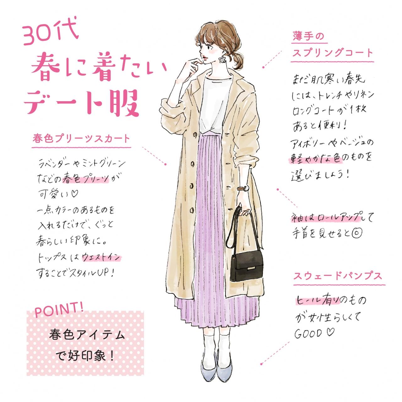 30代デート服 春