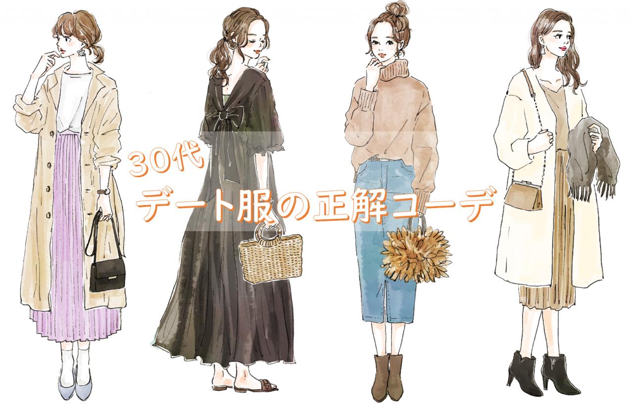 30代デート服