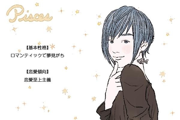 魚座男性の性格と恋愛傾向
