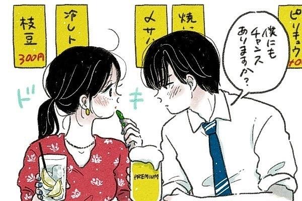 キュンとする話【社内恋愛編】