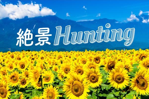 「死ぬまでに行きたい!世界の絶景」プロデューサー詩歩さんがナビゲート ドライブでこそ行きたい! 絶景Hunting