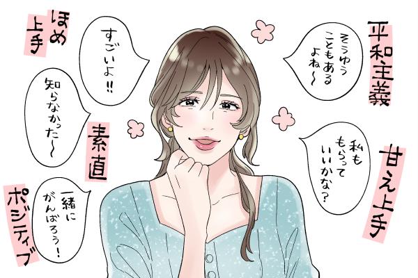 【内面】ゆるふわ女子の特徴
