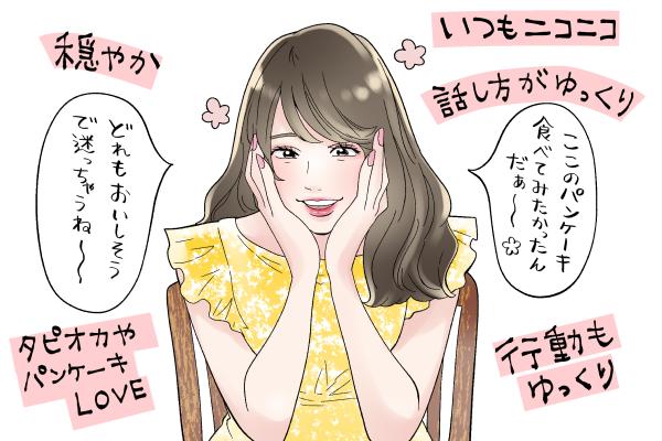 【言動】ゆるふわ女子の特徴