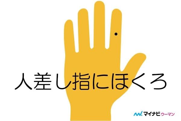 人差し指のほくろ「傷つきやすい」