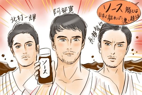 ソース顔とは、日本人離れした濃い顔立ちのこと(阿部寛、北村一輝、長瀬智也)