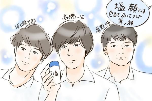 塩顔とは、色白であっさりした薄い顔のこと(高橋一生、坂口健太郎、星野源)