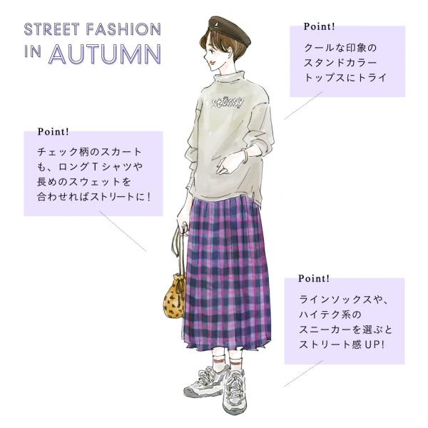 秋のレディースストリートファッション