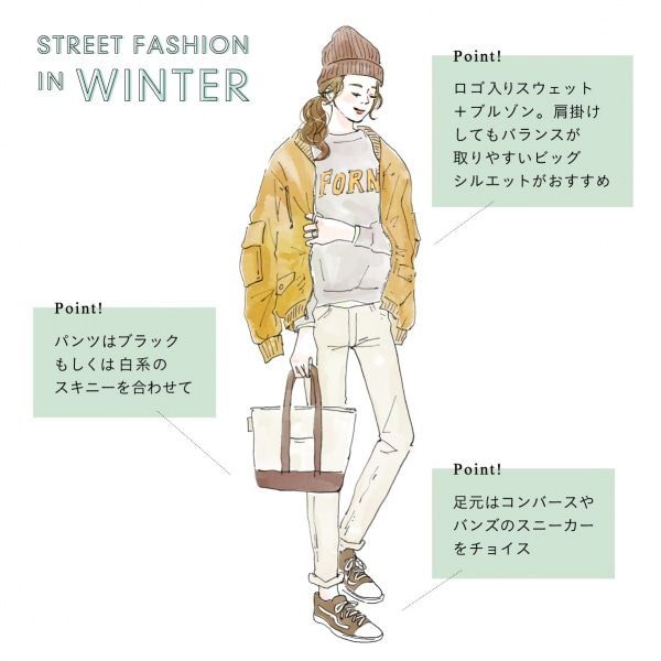 冬のレディースストリートファッション
