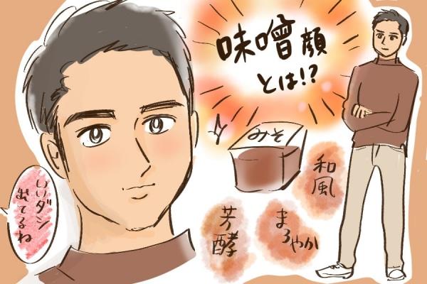 味噌顔とは?