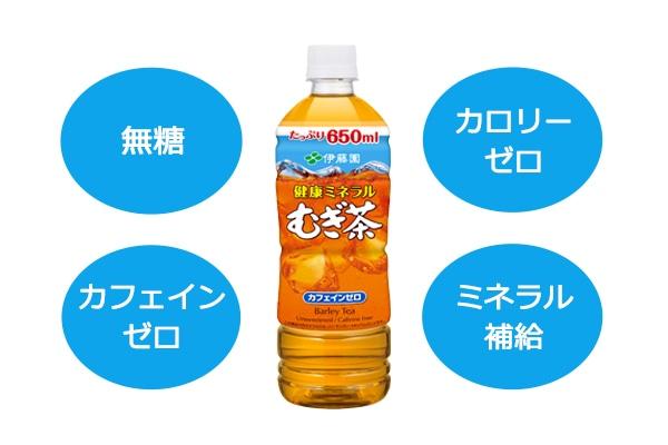 無糖のコンディショニング飲料 健康ミネラルむぎ茶