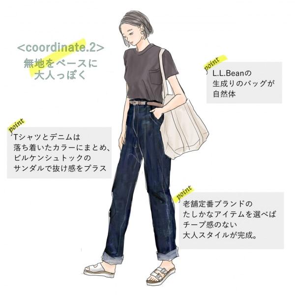ノームコアファッション2「無地をベースに大人っぽく」