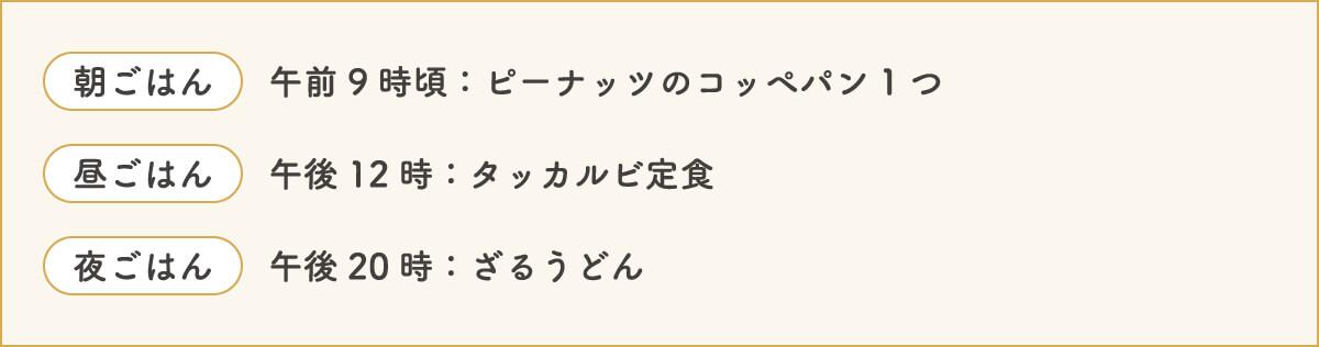 [LESSON 3]食事