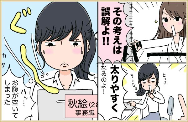 """""""夕方のガマン""""が太る要因に!? 誤解されがちな間食 #プロに聞く正しい食事"""