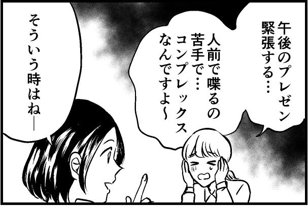 サボり先輩とコンプレックス 【Ep.2】